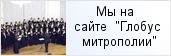 место «Женский хор Санкт-Петербургской митрополии»  на сайте «Глобус Санкт-Петербургской митрополии»
