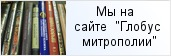 место «Епархиальный духовно-просветительский центр «Невский, 177»»  на сайте «Глобус Санкт-Петербургской митрополии»