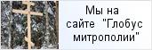 храм «Храм св. Георгия Победоносца в микрорайоне Красавица Зеленогорска»  на сайте «Глобус Санкт-Петербургской митрополии»