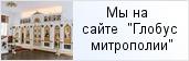 храм «Храм святителя Игнатия Брянчанинова при Военном инженерно-техническом институте»  на сайте «Глобус Санкт-Петербургской митрополии»