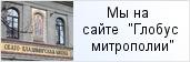 место «Свято-Владимирская школа Воскресенского Новодевичьего монастыря»  на сайте «Глобус Санкт-Петербургской митрополии»