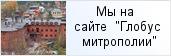 место «Детский хоспис в Токсово»  на сайте «Глобус Санкт-Петербургской митрополии»