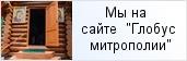 храм «Часовня Казанской иконы Божией Матери в дерене Мелекса»  на сайте «Глобус Санкт-Петербургской митрополии»