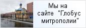 храм «Храм Николая Чудотворца при Санкт-Петербургском университете ГПС МЧС России»  на сайте «Глобус Санкт-Петербургской митрополии»