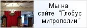 храм «Домовый храм во имя иконы Божией Матери «Трех радостей» в Санкт-Петербургском художественном музее»  на сайте «Глобус Санкт-Петербургской митрополии»