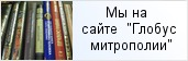 место «Главный специалист по книгораспространению и развитию библиотечной сети Санкт-Петербургской епархии»  на сайте «Глобус Санкт-Петербургской митрополии»