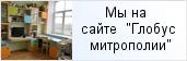 """место «Приют """"Благодать"""" для молодых матерей в кризисной ситуации»  на сайте «Глобус Санкт-Петербургской митрополии»"""