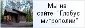храм «Часовня прп. Серафима Вырицкого в Вырице»  на сайте «Глобус Санкт-Петербургской митрополии»