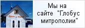 храм «Храм святого праведного Лазаря Четверодневного в Красном Селе (малый)»  на сайте «Глобус Санкт-Петербургской митрополии»