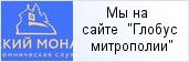 место «Паломническая служба Коневского монастыря»  на сайте «Глобус Санкт-Петербургской митрополии»