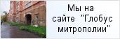 место «Епархиальный центр милосердия имени святого Иоанна Кронштадтского»  на сайте «Глобус Санкт-Петербургской митрополии»