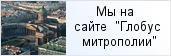 храм «Казанский кафедральный собор»  на сайте «Глобус Санкт-Петербургской митрополии»