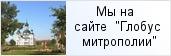 храм «Храм Преображения Господня в Лигово»  на сайте «Глобус Санкт-Петербургской митрополии»