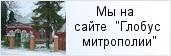 храм «Храм Спаса Нерукотворного Образа на «Дороге жизни» (на Румболовой горе)»  на сайте «Глобус Санкт-Петербургской митрополии»