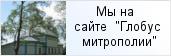 храм «Храм Свт. Николая Чудотворца в с. Исаково»  на сайте «Глобус Санкт-Петербургской митрополии»