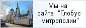 храм «Храм св. прав. Иова Многострадального на Волковском кладбище»  на сайте «Глобус Санкт-Петербургской митрополии»