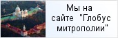 место «Свято-Троицкая Александро-Невская Лавра»  на сайте «Глобус Санкт-Петербургской митрополии»