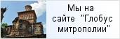 храм «Храм Покрова Пресвятой Богородицы на Боровой»  на сайте «Глобус Санкт-Петербургской митрополии»