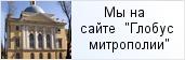 место «Храм свт. Алексия, Митрополита Московского, что на Семеновском плацу»  на сайте «Глобус Санкт-Петербургской митрополии»