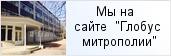 храм «Часовня св. вмч. Георгия Победоносца в Доме ветеранов войны № 2»  на сайте «Глобус Санкт-Петербургской митрополии»