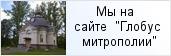 храм «Храм Всех святых, в земле Российской просиявших, в Московском парке Победы»  на сайте «Глобус Санкт-Петербургской митрополии»