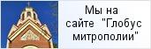 храм «Храм иконы Божией Матери «Неопалимая Купина» »  на сайте «Глобус Санкт-Петербургской митрополии»