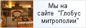 храм «Храм св. вмч. Георгия Победоносца при больнице Св. Георгия»  на сайте «Глобус Санкт-Петербургской митрополии»