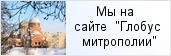 храм «Храм Сретения Господня на Гражданском проспекте»  на сайте «Глобус Санкт-Петербургской митрополии»