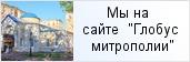 храм «Храм святителя Николая Чудотворца на ул. Лебедева»  на сайте «Глобус Санкт-Петербургской митрополии»