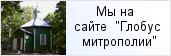 храм «Храм святого князя Александра Невского в Шувалово»  на сайте «Глобус Санкт-Петербургской митрополии»