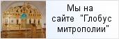храм «Домовый храм Покрова Пресвятой Богородицы в Высшей школе народных искусств (институте)»  на сайте «Глобус Санкт-Петербургской митрополии»