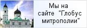 храм «Собор св. Архангела Михаила в г. Ломоносове (Ораниенбауме)»  на сайте «Глобус Санкт-Петербургской митрополии»