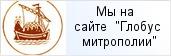 место «Православный институт религиоведения и церковных искусств»  на сайте «Глобус Санкт-Петербургской митрополии»