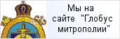 место «Отдел по взаимодействию с Вооруженными силами и правоохранительными учреждениями Санкт-Петербургской епархии»  на сайте «Глобус Санкт-Петербургской митрополии»