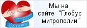 место «Благотворительный фонд «НАТАША»»  на сайте «Глобус Санкт-Петербургской митрополии»