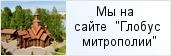 храм «Храм во имя Святителя Николая»  на сайте «Глобус Санкт-Петербургской митрополии»