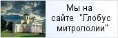 храм «Храм св. прав. Иоанна Русского в Ульянке (проектируется)»  на сайте «Глобус Санкт-Петербургской митрополии»