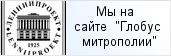 место «ЛенНИИпроект»  на сайте «Глобус Санкт-Петербургской митрополии»