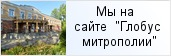 место «Хоспис № 1 в Лахте»  на сайте «Глобус Санкт-Петербургской митрополии»