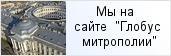 место «Комиссия по архитектурно-художественным вопросам Санкт-Петербургской епархии»  на сайте «Глобус Санкт-Петербургской митрополии»