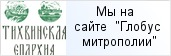 место «Тихвинская епархия»  на сайте «Глобус Санкт-Петербургской митрополии»