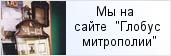 место «Иконно-киотная мастерская Александро-Невской лавры»  на сайте «Глобус Санкт-Петербургской митрополии»