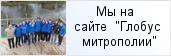 """место «Футбольная команда """"Митрополия""""»  на сайте «Глобус Санкт-Петербургской митрополии»"""