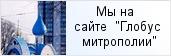 место «Красносельский округ Санкт-Петербургской епархии»  на сайте «Глобус Санкт-Петербургской митрополии»