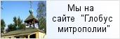 храм «Часовня Смоленской иконы Божией Матери в Лесколово»  на сайте «Глобус Санкт-Петербургской митрополии»