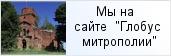 храм «Храм святителя Николая Чудотворца на Сойкинском погосте»  на сайте «Глобус Санкт-Петербургской митрополии»