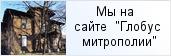 место «Кризисный центр Санкт-Петербургской епархии»  на сайте «Глобус Санкт-Петербургской митрополии»