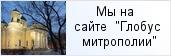 место «Социальное благочиние»  на сайте «Глобус Санкт-Петербургской митрополии»