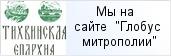 место «Отдел по работе с медицинскими учреждениями Тихвинской епархии»  на сайте «Глобус Санкт-Петербургской митрополии»