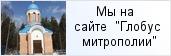 храм «Часовня св. мц. Татианы д. Озерки»  на сайте «Глобус Санкт-Петербургской митрополии»